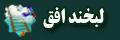"""وبلاگ تخصصی لبخند افق ویژه نخستین جشنواره ی بزرگ وبلاگ نویسی """"افق آینده"""""""