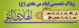 وبلاگ تخصصی امام من هادی (ع) پیرامون شخصیت امام علی النقی علیه السلام