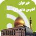 خبرخوان وبلاگ امام من هادی (ع)-سید جعفر فاطمی