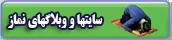 سایتها و وبلاگهای نماز