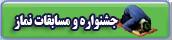 جشنواره ها ومسابقات نماز