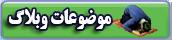 موضوعات وبلاگ تخصصی نماز ، تسبیح گوی