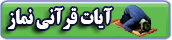 آیات قرآنی نماز