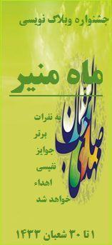 اولین دوره جشنواره وبلاگ نویسی ماه منیر