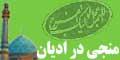وبلاگ منجي در اديان